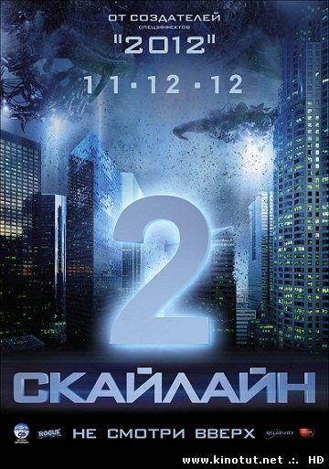 Скайлайн 2 / Skyline 2
