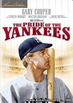 Гордость Янки / The Pride of the Yankees (1942)