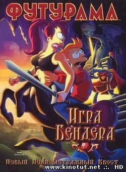 Футурама: Игра Бендера / Futurama: Bender's Game (2008)