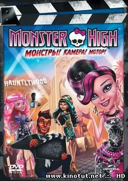 Школа монстров: Страх! Камера! Мотор! / Monster High: Frights, Camera, Action! (2014)