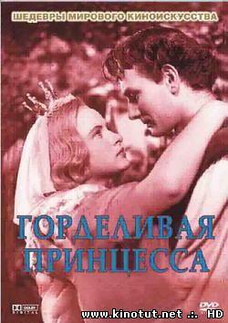 Горделивая инфанта / Pysna princezna (1952)