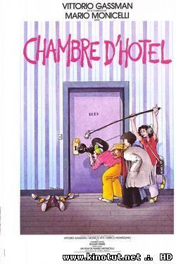 Гостиничный комната / Camera D'albergo (1981)