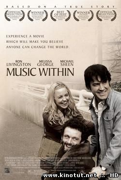 Музыка внутри / Music Within (2007)