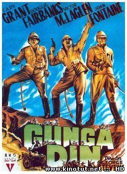 Ганга Дин / Gunga Din (1939)