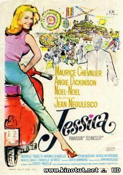 Джессика / Jessica (1962)