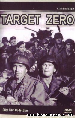 Главная задача / Target Zero (1955)