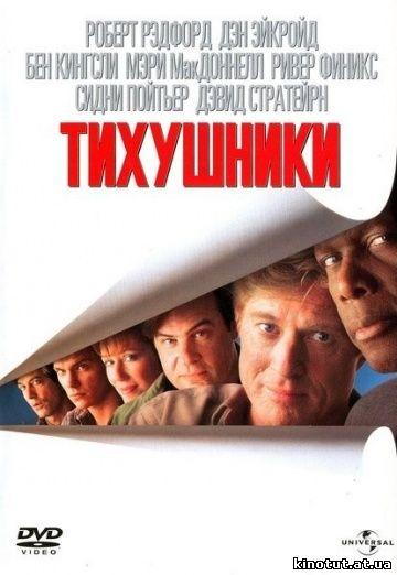 Тихушники (1992)