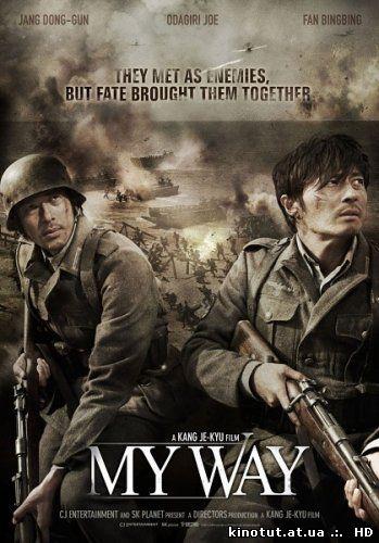 Мой стезя (2011)